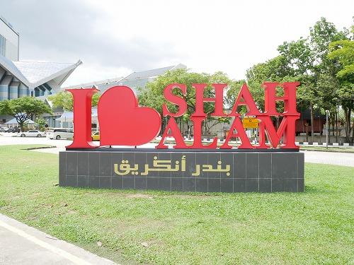 マレーシアのシャー・アラムにあるI LOVEモニュメント