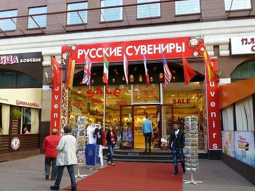 モスクワのアルバート通りにあるみやげ物店