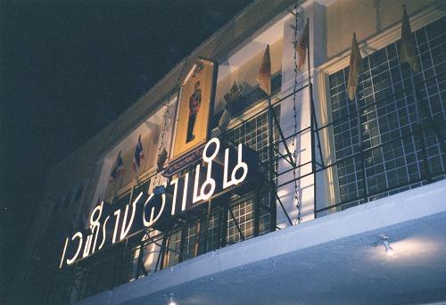 タイ・バンコクにあるラチャダムノン・スタジアム外観