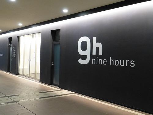 成田空港内にあるカプセルホテル・9h(ナインアワーズ)の外観