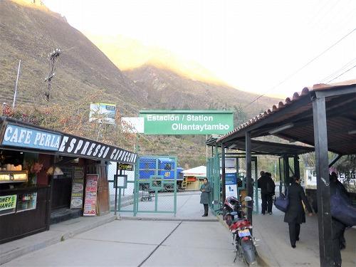 ペルー・オリャンタイタンボ駅のゲート付近