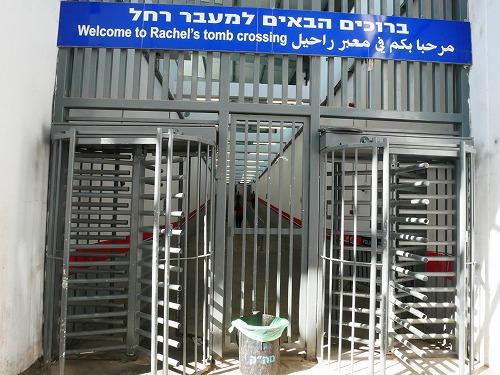 パレスチナのチェックポイントの回転扉
