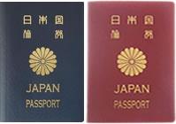 パスポート5年用&10年用
