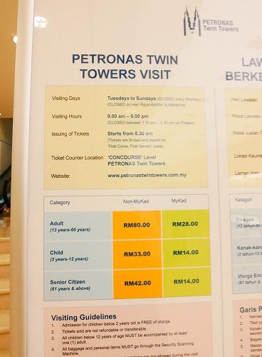 マレーシア・クアラルンプールのペトロナスツインタワーの展望台ツアー料金表