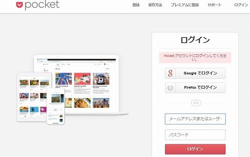 アプリ「pocket」へページを登録するためのログイン画面