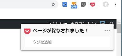 Googleクロームの拡張機能「Save to Pocket」での保存