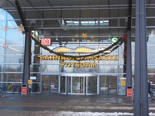 ポツダム中央駅(ドイツ)