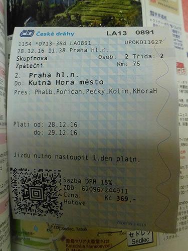 チェコの鉄道チケット