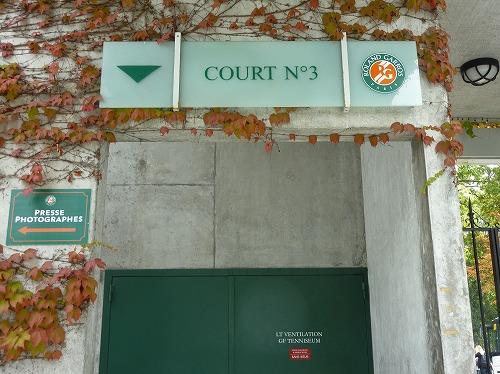 フランス・パリにあるローランギャロスの3番コート入口
