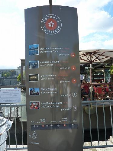 フランス・パリのセーヌ川クルーズ(バトー・パリジャン)の案内板