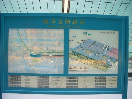 中国・上海のリニアモーターカーの駅
