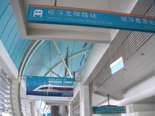中国・上海の龍陽路駅の構内