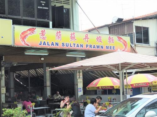 シンガポールの惹蘭蘇丹蝦麺の外観