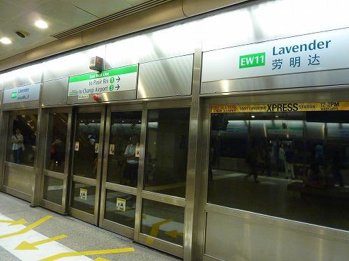 シンガポールのMRTラベンダー駅