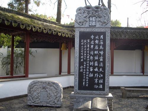 中国・蘇州にある寒山寺の楓橋夜泊が刻まれた石碑