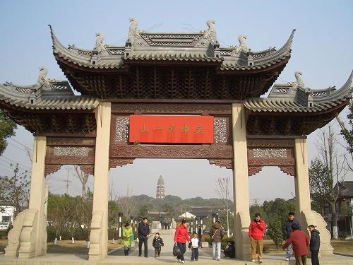 中国・蘇州にある虎丘入口