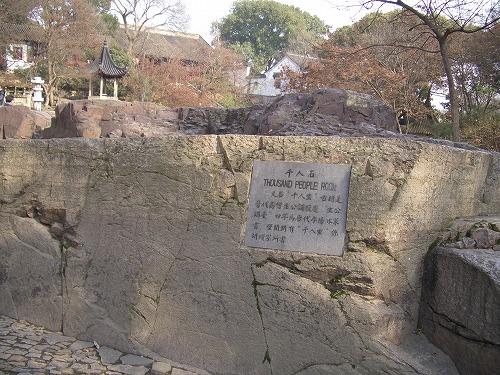 中国・蘇州にある虎丘の千人石