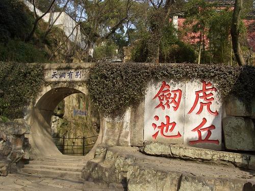 中国・蘇州にある虎丘の剣池