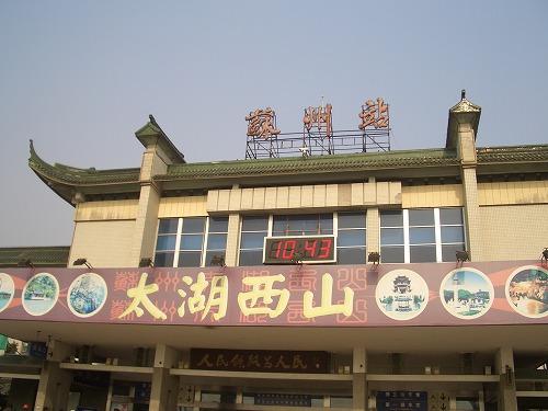 中国・蘇州の旧・蘇州駅