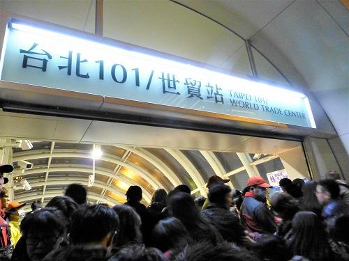 台北でのカウントダウン後の地下鉄の駅の様子