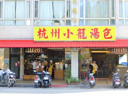 杭州小籠湯包の外観