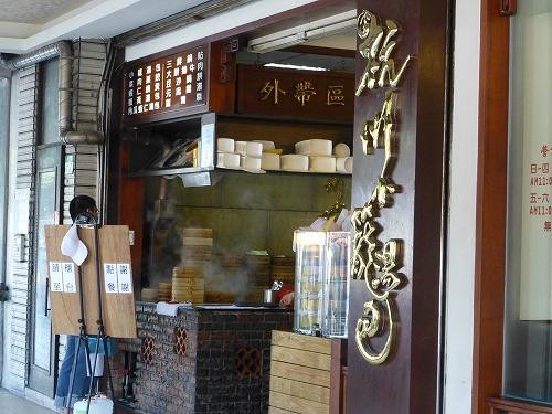 杭州小籠湯包のテイクアウトコーナー