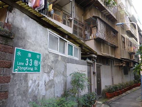 台湾・台北の永康道