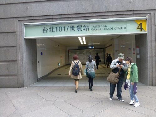 台湾の台北101最寄りの駅