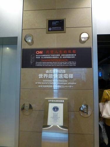 台湾の台北101の展望台へ向かうエレベーター
