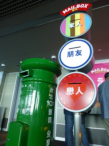 台湾の台北101の展望台の郵便ポスト
