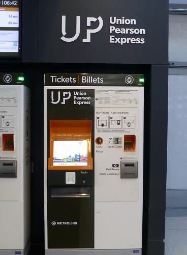 カナダのトロント・ピアソン国際空港から市内へ移動するためのUP Expressのチケット券売機