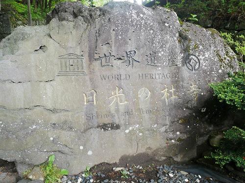 日光山の世界遺産の石碑