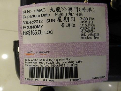 香港→マカオ行きターボジェットのチケット