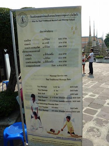 タイ・バンコクのワットポー内部のマッサージの料金表