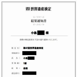 世界遺産検定1級合格