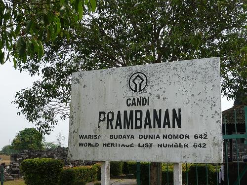 インドネシア・プランバナン遺跡にある世界遺産の看板