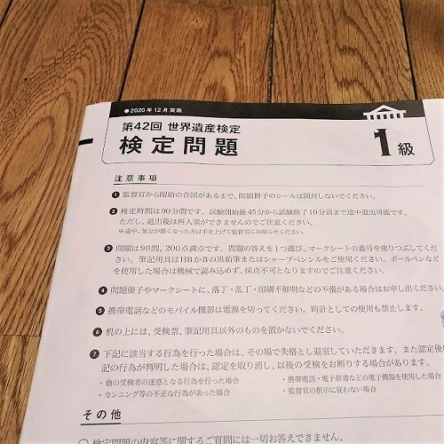 世界遺産検定1級の問題用紙