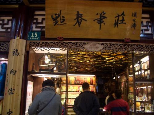 中国・上海の豫園にある印鑑店